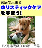 2009年1月号「家庭でできるホリスティックケアを学ぼう!」