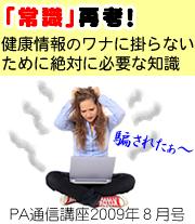 2009年8月号「常識再考! 〜巷のウソ・健康情報のワナにひっかからないために絶対に必要な知識〜」