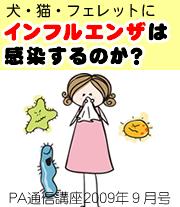 2009年9月号「犬・猫・フェレットにインフルエンザは感染するのか?」