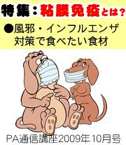 2009年10月号「粘膜免疫特集! 風邪・インフルエンザ対策で食べたい食材、他」