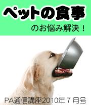 ペットの食事のお悩み解決!