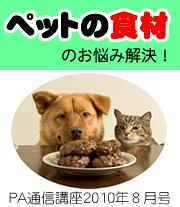 ペットの食材のお悩み解決 !