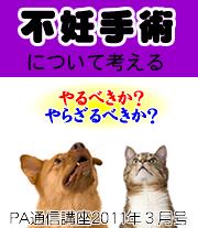 2011年3月号「ペットの不妊手術について考える〜やるべきか?やらざるべきか?〜」