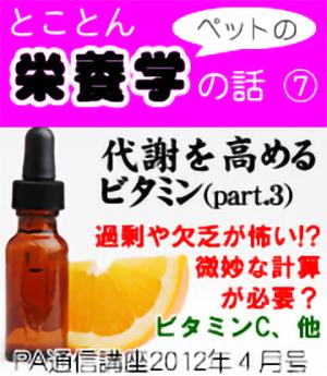 2012年4月号「とことんペットの栄養学の話〜代謝を高めるビタミン(part3)」