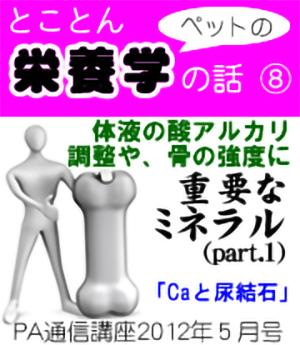 2012年5月号「体液の酸アルカリ調整や骨の強度に重要なミネラル(Part 1)〜Caと尿結石〜」