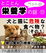 2012年9月号「犬と猫に危険な食べ物?(その1)禁止食材の根拠は?〜 塩・ネギ・ニンニク・アボガド、ほか 〜」