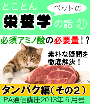 2013年6月号「 ペットの栄養学 タンパク質編 (その2) 」