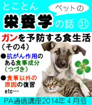2014年4月号「ペットの栄養学 ガンを予防する食生活(その4)「〜知っておきたい有効な成分&『食事以外の原因は?』の復習〜ほか」