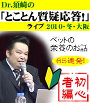 Dr.須崎の「とことん質疑応答!65連発 ライブ2010冬・大坂」【初級者編】