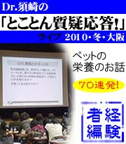 Dr.須崎の「とことん質疑応答!70連発 ライブ2010冬・大坂」【経験者編】