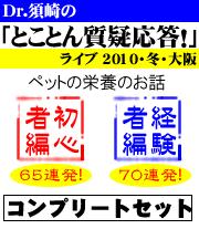 Dr.須崎の「とことん質疑応答!ライブ2010冬・大坂」【コンプリートセット】