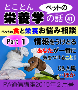 2015年02月号「ペットの栄養学/ペットの食と栄養お悩み相談(その1)」