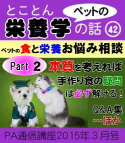 2015年03月号「ペットの栄養学/ペットの食と栄養お悩み相談(その2)」