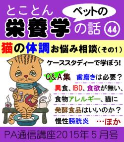 2015年5月号 「とことん栄養学の話(44)  猫の体調お悩み相談 2015」
