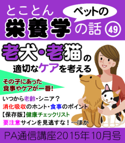 2015年10月号「老犬・老猫のケア―この子にあった食事やケアを考えよう!―」