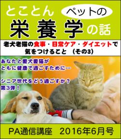 2016年6月号 ペットの栄養学 老犬老猫の食事・日常ケア・ダイエットで気をつけること 3