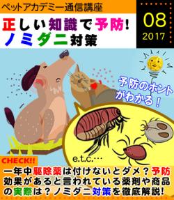 ペットアカデミー通信講座2017年8月号「ノミ・ダニ対策」