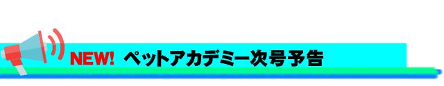 ペットアカデミー通信講座(DVD・オンライン)次号予告